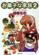 お菓子な家族(2)