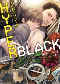 HYPER BLACK (B-PRINCE文庫) [ 井上ハルヲ ]