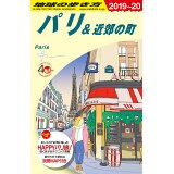 地球の歩き方(A07(2019~2020年版)改訂第28版 パリ&近郊の町
