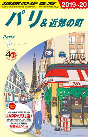 A07 地球の歩き方 パリ&近郊の町 2019〜2020 [ 地球の歩き方編集室 ]