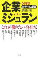 企業ミシュラン(IT・サービス業編 06年版)