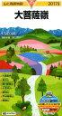 大菩薩嶺(2017年版) (山と高原地図)