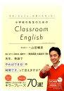 小学校の先生のためのClassroom English その「ひとこと」が言いたかった! [ 山田暢彦 ]