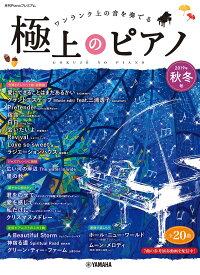 月刊Pianoプレミアム 極上のピアノ2019秋冬号
