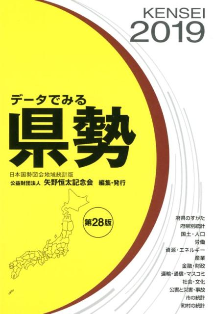データでみる県勢(2019年版) 日本国勢図会地域統計版 [ 矢野恒太記念会 ]