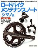 ロードバイクメンテナンスノート「シマノ編」