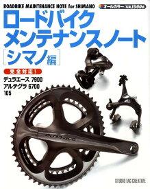 ロードバイクメンテナンスノート「シマノ編」 オールカラー