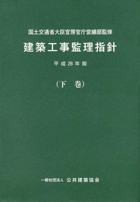 建築工事監理指針(平成28年版下巻) [ 国土交通省 ]