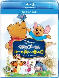 くまのプーさん/ルーの楽しい春の日 スペシャル・エディション ブルーレイ+DVD セット【Blu-ray】 [ ジム・カミングス ]