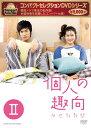 コンパクトセレクション個人の趣向 DVD-BOX2 [ イ・ミンホ ]