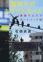 裏切りのホワイトカード 池袋ウエストゲートパーク13 (文春文庫) [ 石田 衣良 ]