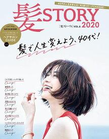髪STORY VOL.6 ヘアカタログ 2020 (光文社女性ブックス) [ STORY編集部 ]