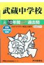 武蔵中学校(平成30年度用)