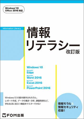 情報リテラシー<改訂版> Windows 10・Office 2016対応 [ 富士通エフ・オー・エム株式会社(FOM出版) ]