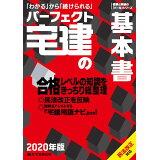 パーフェクト宅建の基本書(2020年版)