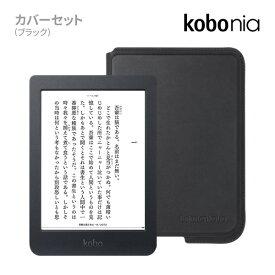 Kobo Nia スリープカバーセット(ブラック)