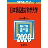 日本獣医生命科学大学(2020) (大学入試シリーズ)