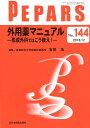 PEPARS(No.144(2018.12)) 外用薬マニュアルー形成外科ではこう使え!- [ 安田浩(医師) ]