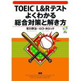 TOEIC L&Rテストよくわかる総合対策と解き方 (<CD-ROM>)