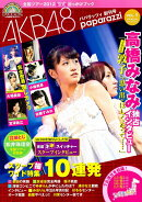 AKB48パパラッツィ(vol.1)