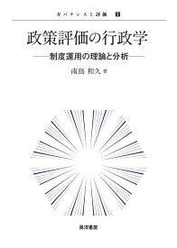 政策評価の行政学 制度運用の理論と分析 (ガバナンスと評価5) [ 南島 和久 ]