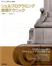 シェルプログラミング実用テクニック (Software Design plusシリーズ) [ 上田隆一 ]