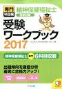 精神保健福祉士国家試験受験ワークブック2017(専門科目編) [ 公益社団法人日本精神保健福祉士協会 ]