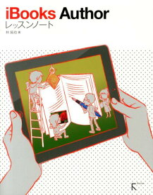 iBooks Authorレッスンノート [ 林拓也 ]