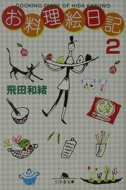 お料理絵日記(2) (幻冬舎文庫) [ 飛田和緒 ]