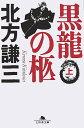 黒龍の柩(上) (幻冬舎文庫) [ 北方謙三 ]