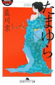 たまゆら (幻冬舎アウトロー文庫) [ 藍川京 ]