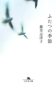 ふたつの季節 (幻冬舎文庫) [ 藤堂志津子 ]