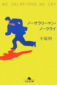 ノーサラリーマン・ノークライ (幻冬舎文庫) [ 中場利一 ]