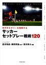 サッカーセットプレー戦術120 攻守のセオリーを理解する [ 清水英斗 ]