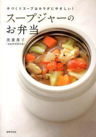 スープジャーのお弁当 手づくりスープはカラダにやさしい! [ 奥薗寿子 ]