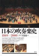 【謝恩価格本】日本の吹奏楽史 1869-2000