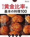 味つけ黄金比率で基本の料理100 (ORANGE PAGE BOOKS)