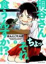 桐谷さん ちょっそれ食うんすか!?(7) (アクションコミックス) [ ぽんとごたんだ ]