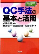 QC手法の基本と活用