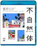 第20回東京03単独公演 不自然体【Blu-ray】