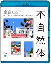 第20回東京03単独公演 不自然体【Blu-ray】 [ 東京03 ]