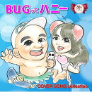Bugってハニー 〜COVER COLLECTION〜