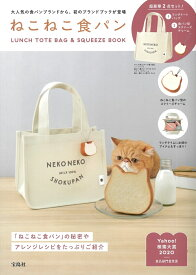 ねこねこ食パン LUNCH TOTE BAG & SQUEEZE BOOK