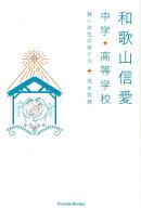 和歌山信愛中学高等学校