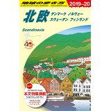 地球の歩き方(A29(2019~2020年版)改訂第31版 北欧