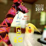週めくりカレンダーいんこ日和カレンダー(2019) ([カレンダー])