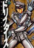 ドリフターズ(6) (ヤングキングコミックス)