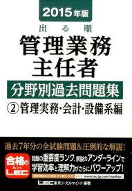 出る順管理業務主任者分野別過去問題集(2015年版 2(管理実務・会) [ 東京リーガルマインド ]