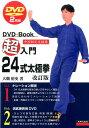 超入門24式太極拳改訂版 DVD2枚付き [ 大畑裕史 ]