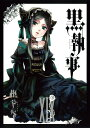 黒執事(19) (G fantasy comics) [ 枢やな ]
